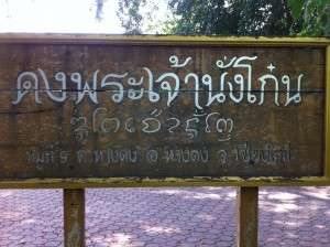 Sign in front of the Phra Jao Nang Gone –Hang Dong (the Beehive Buddha)